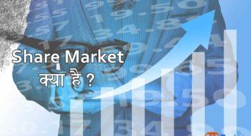 Share Market क्या है और शेयर कैसे ख़रीदे ? What is Share Market in Hindi