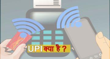 UPI क्या है और कैसे काम करता है ?