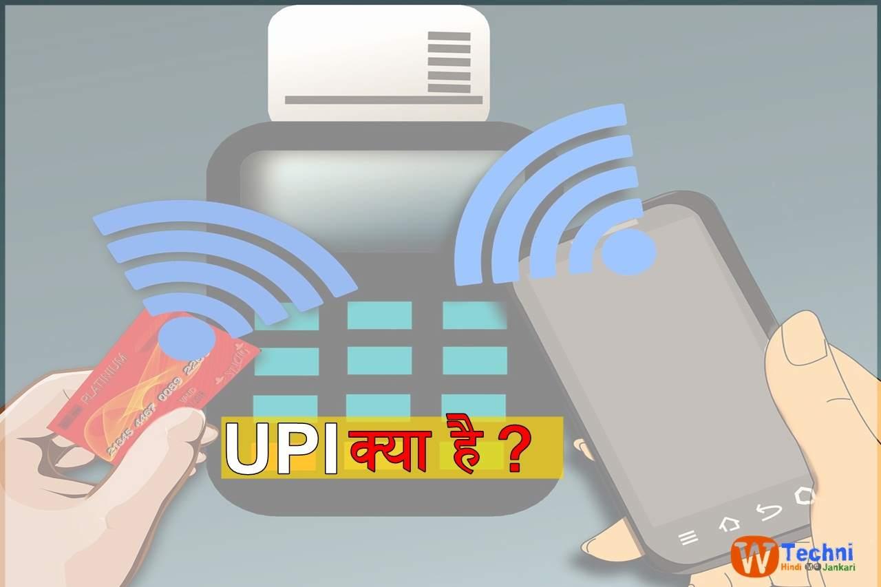 upi kya hai what is upi in hindi
