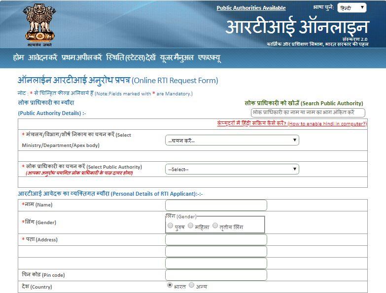 RTI kya hai Right to information in hindi (1)