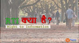 RTI क्या है – What is Right to Information RTI in Hindi
