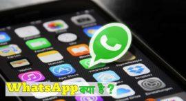 व्हाट्सएप्प क्या है और इसे कैसे यूज़ करते हैं?