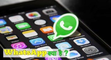 Whatsapp क्या है और इसे कैसे use करते हैं?