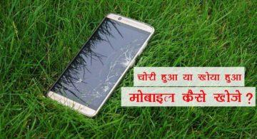 चोरी हुआ मोबाइल कैसे खोजे?