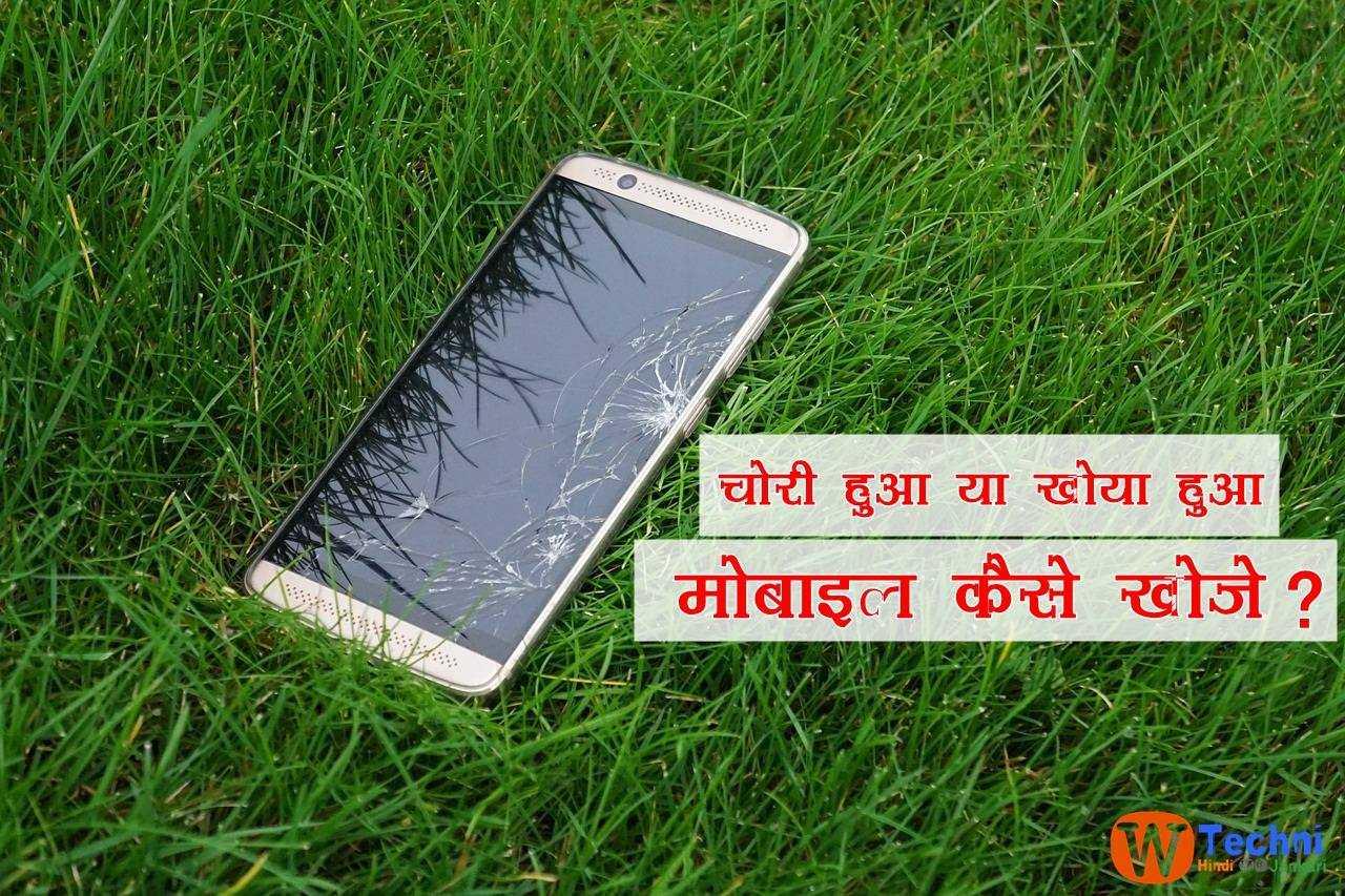 chori kiya hua mobile kaise khoje चोरी हुआ मोबाइल कैसे खोजे