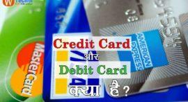 Debit Card और Credit Card क्या है?