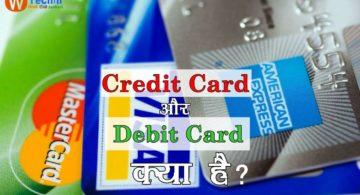 Debit Card और Credit Card क्या है? इन में क्या अंतर है?