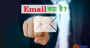 Email क्या है और ईमेल कैसे भेजते हैं ?