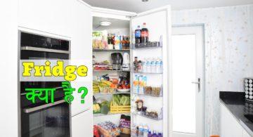 Refrigerator क्या है और कैसे काम करता है?
