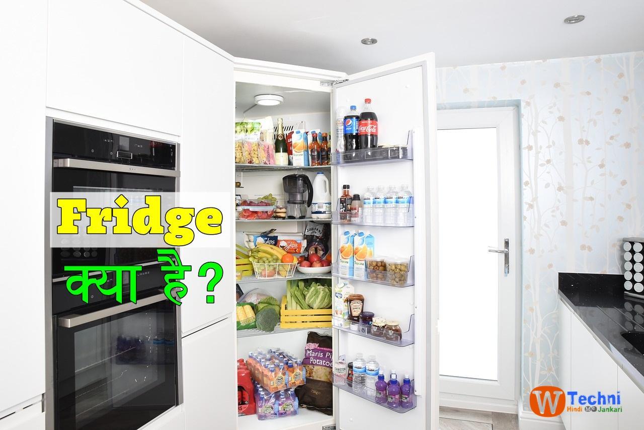 fridge kya hai what is refrigerator in hindi