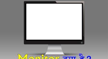 Monitor क्या है और इसके प्रकार क्या हैं ?