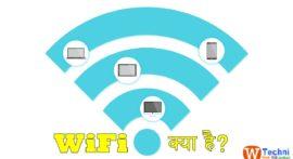 वाई फाई क्या है हिंदी में और कैसे लगवाए – What is Wi-Fi in Hindi
