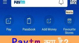 Paytm क्या है और इसे कैसे चालू करे ?