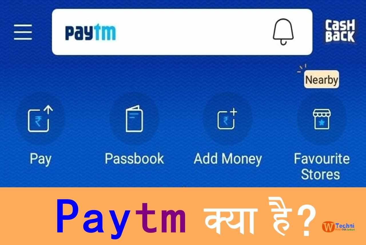 Paytm kya hai hindi what is paytm in hindi