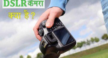 DSLR Camera क्या है और फोटो कैसे खींचे ?