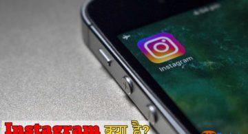 Instagram क्या है और कैसे काम करता है?
