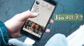 Jio क्या है और इसका इतिहास क्या है?