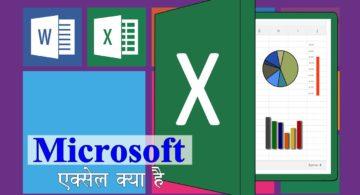 MS Excel क्या है और इसमें क्या काम होता है?