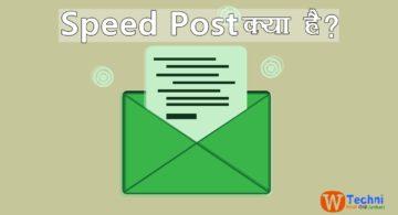 Speed Post क्या है और कैसे भेजे?