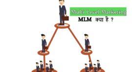 MLM क्या है और इसका फुल फॉर्म क्या है ?