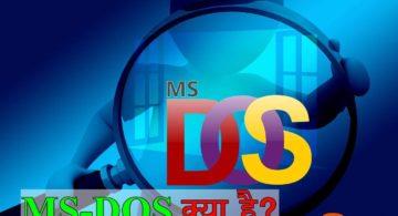 MS-DOS क्या है और इसका इतिहास क्या है