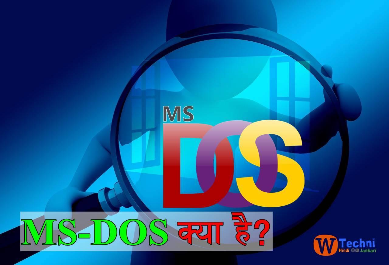 MS DOS kya hai hindi me