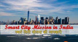 स्मार्ट सिटी मिशन योजना – Smart City Mission in Hindi