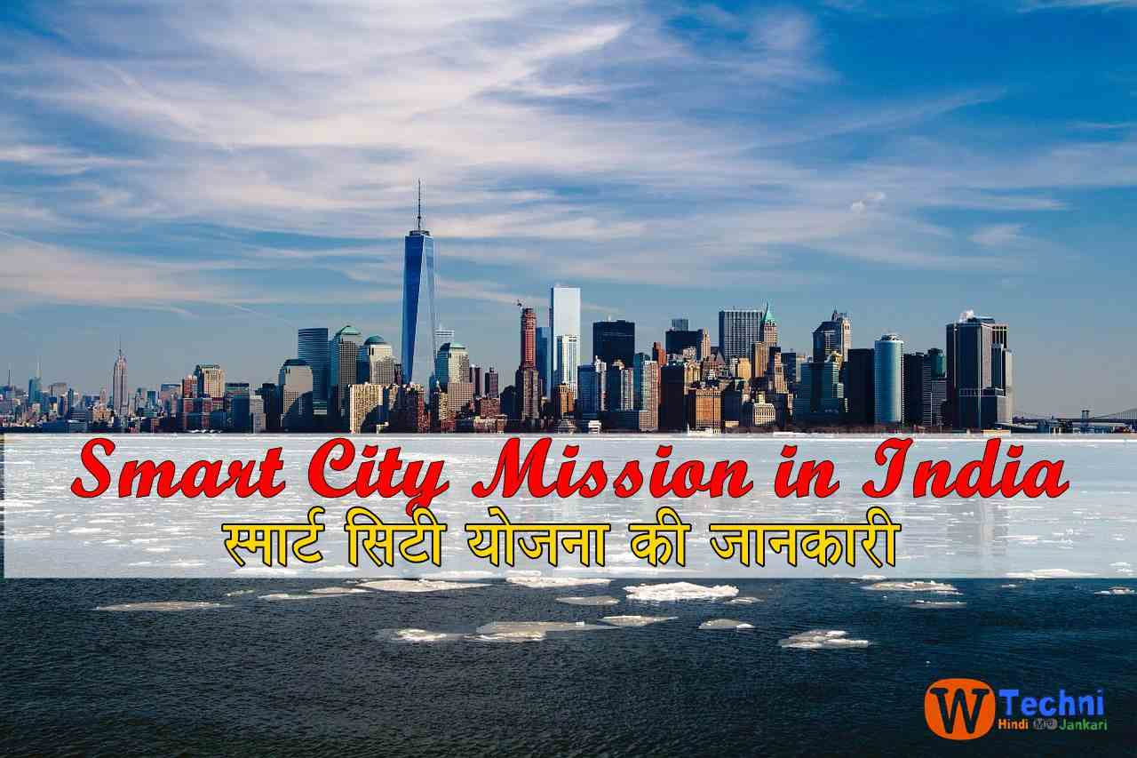 Smart city yojana mission in hindi