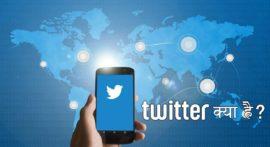 Twitter क्या है और इसके फायदे क्या हैं