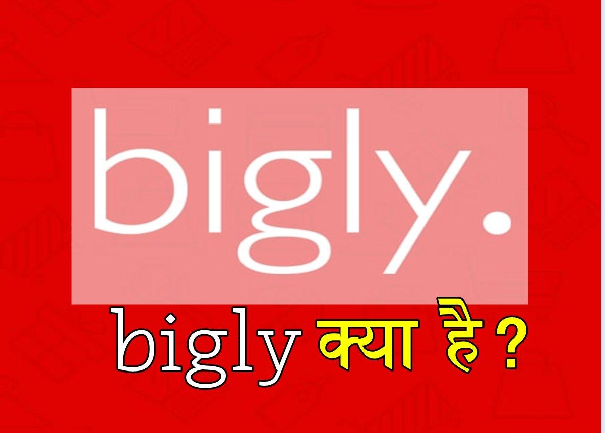 bigly kya hai hindi