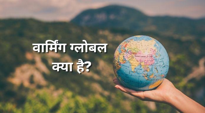 global warming kya hai hindi