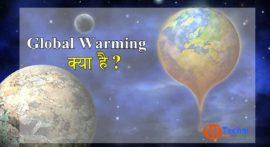 ग्लोबल वार्मिंग क्या है और इसके कारण?