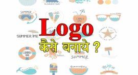 Logo कैसे बनाते हैं – उत्तम Logo डिज़ाइन करने के 6 tips