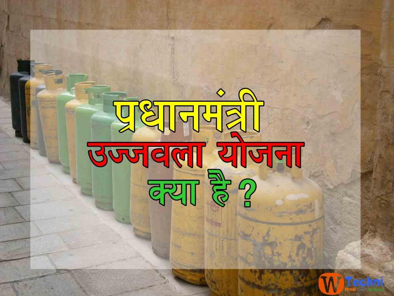 pradhanmantri ujjawal kya hai hindi