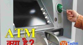 ATM क्या है और इससे पैसे कैसे निकाले?