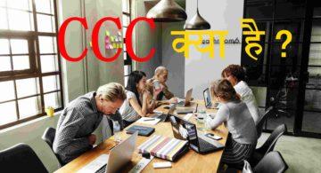 CCC क्या है और इसका फुल फॉर्म क्या है?