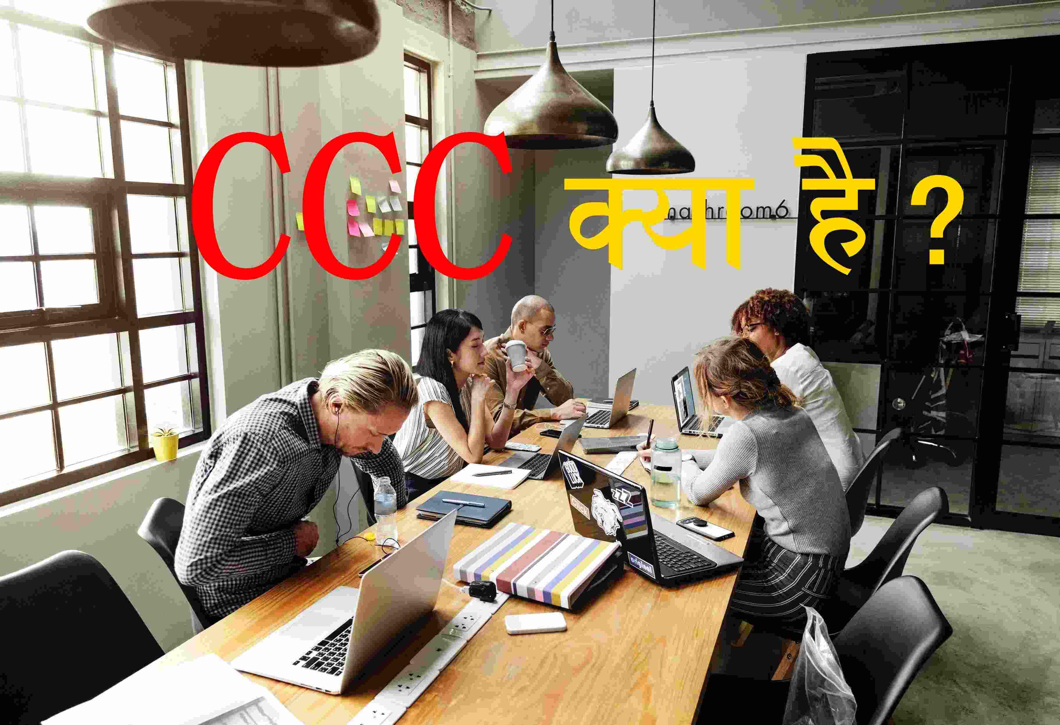 ccc kya hai hindi