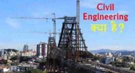 Civil Engineering क्या है और इसके फायदे ?