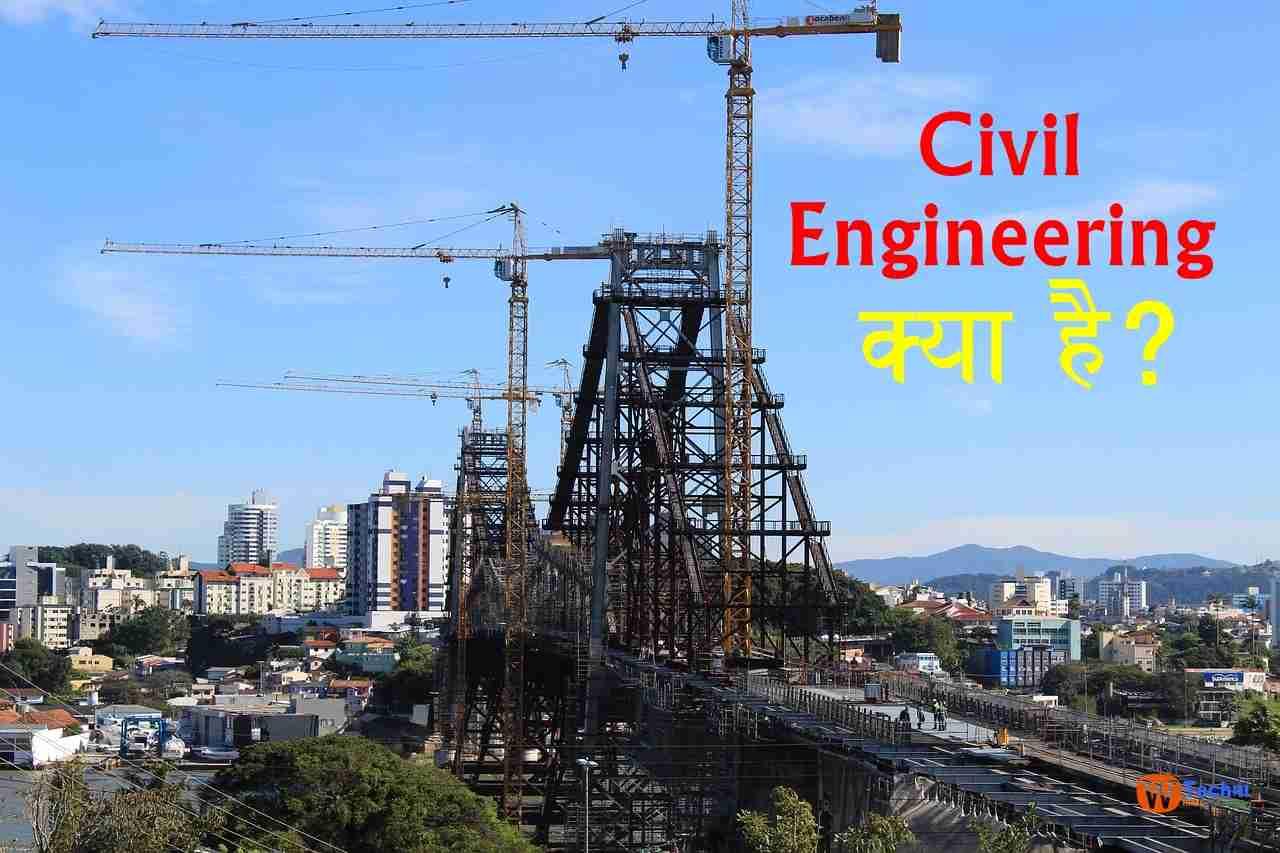 civil engineering kya hai hindi