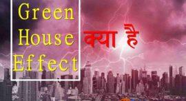 ग्रीन हाउस प्रभाव क्या है और इसके फायदे-नुकसान