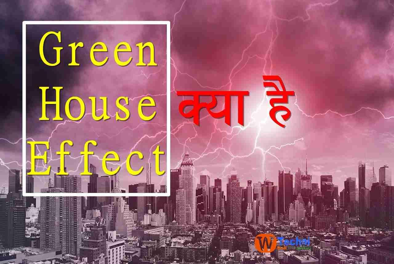 greenhouse effect kya hai hindi