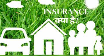 Insurance क्या है और कितने प्रकार के होते हैं?