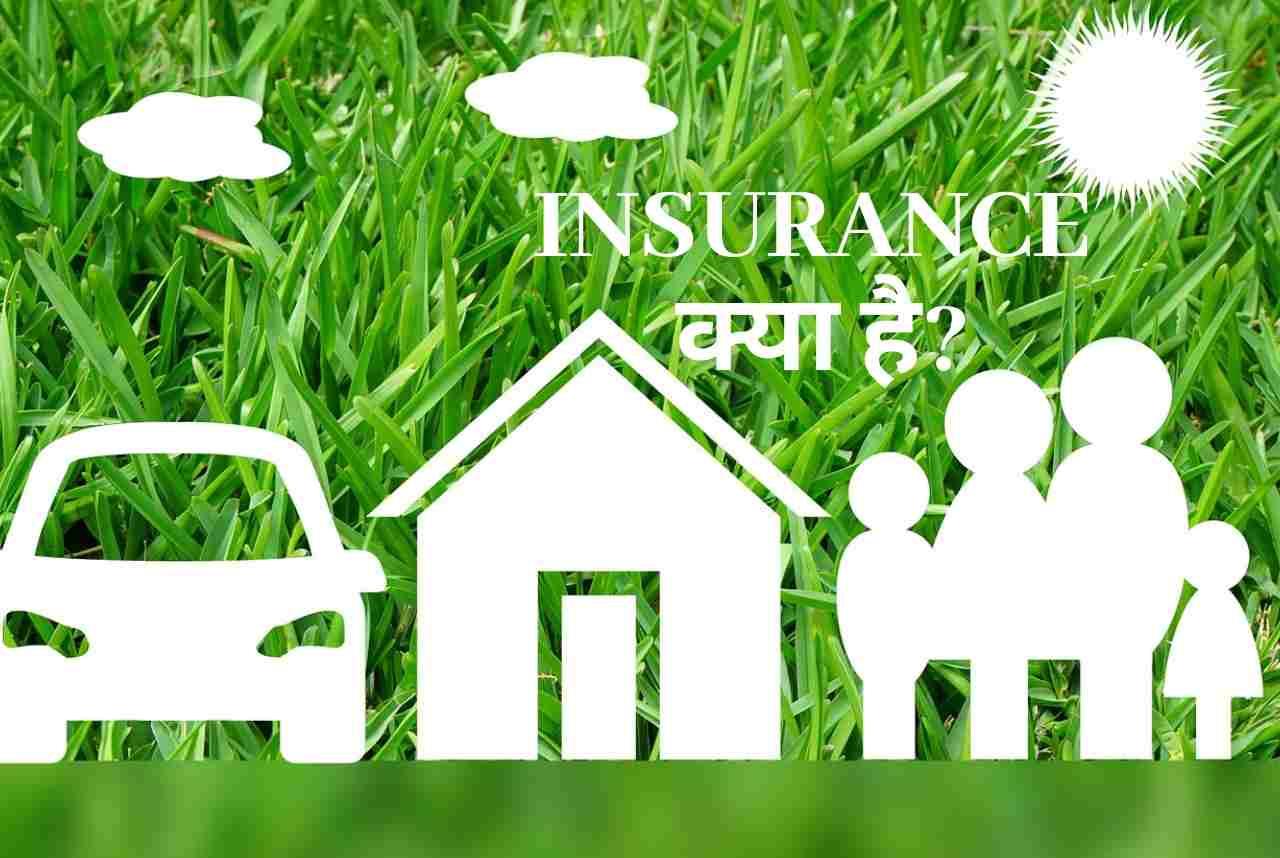insurance kya hai hindi