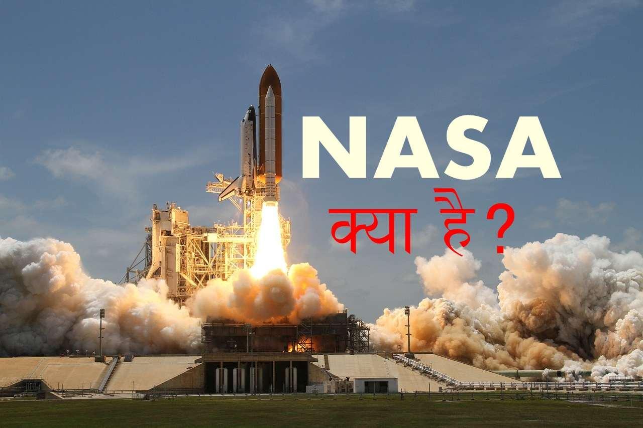 nasa kya hai hindi
