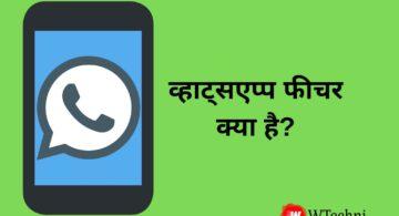 व्हाट्सएप्प के नए फीचर्स – Whatsapp latest features in hindi