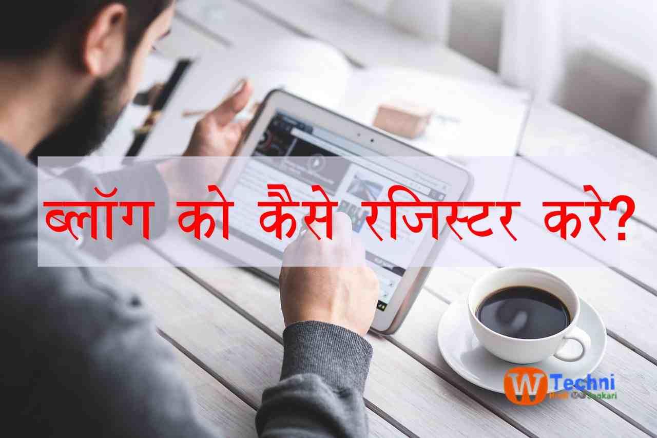 blog ko kaise register kare hindi