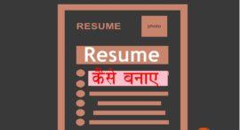 Resume कैसे बनाये – बायो डाटा बनाए सिर्फ 10 मिनट में