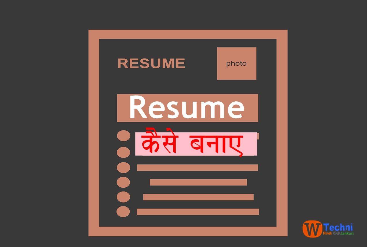 resume kaise banaye hindi - रिज्यूमे कैसे बनाये?