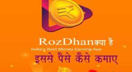 Rozdhan क्या है और इससे पैसे कमाने का तरीका
