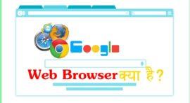 वेब ब्राउज़र क्या है और इसकी विशेषताएं?